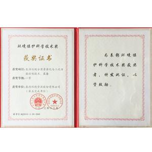 環境保護科學技術獎(第五完成人)