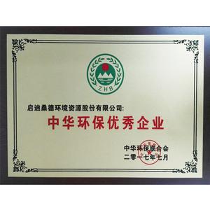 中華環保優秀企業