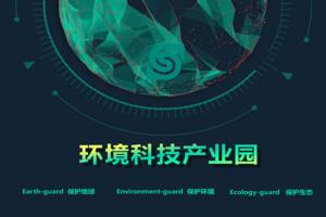 環境産業園項目
